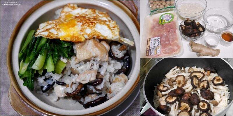 【食譜】麻油雞飯|簡單的中式家庭料理冬令進補麻油雞飯 @Maruko與美食有個約會