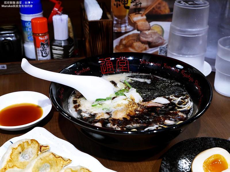 【台北美食 |信義】琉球新麵-通堂|彷彿置身於日本當地的用餐環境來自沖繩的拉麵 @Maruko與美食有個約會