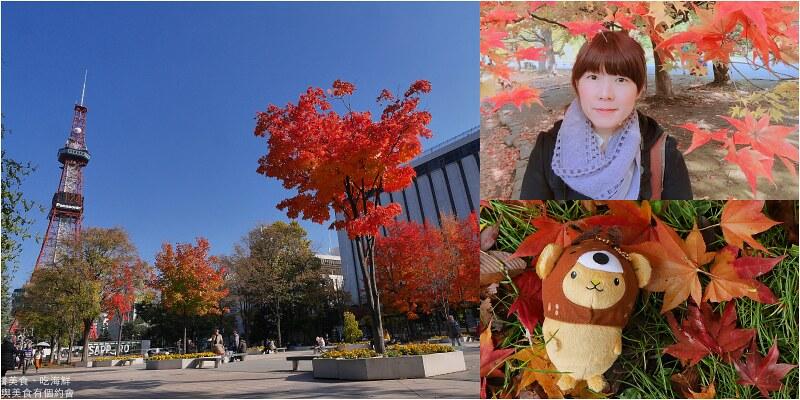 【札幌賞楓】北海道札幌嚐美食、吃海鮮,賞楓五天四夜行程推薦 @Maruko與美食有個約會