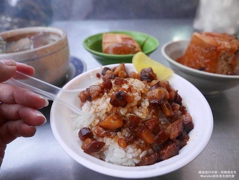 【台北】曉迪筒仔米糕|有家鄉味的排骨酥湯,南機場夜市美食 @Maruko與美食有個約會