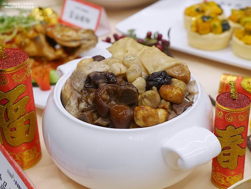 【2018旺福年菜】中保無限+X 復興空廚|年節必備經典手工年菜讓忙碌的主婦輕鬆在家當大廚 @Maruko與美食有個約會