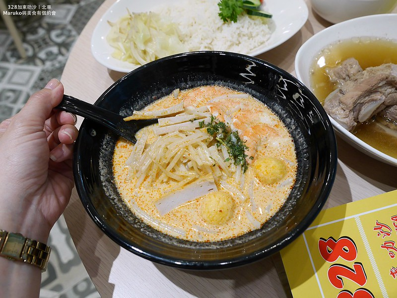 【台北】328加東叻沙|來自新加坡米其林推薦小吃,微風台北車站南洋餐廳 @Maruko與美食有個約會