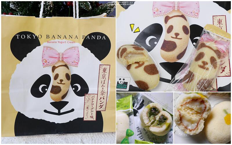 【東京美食】東京香蕉蛋糕|BANANA PANDA長得像熊貓的優格香蕉蛋糕(12月19日新上市) @Maruko與美食有個約會