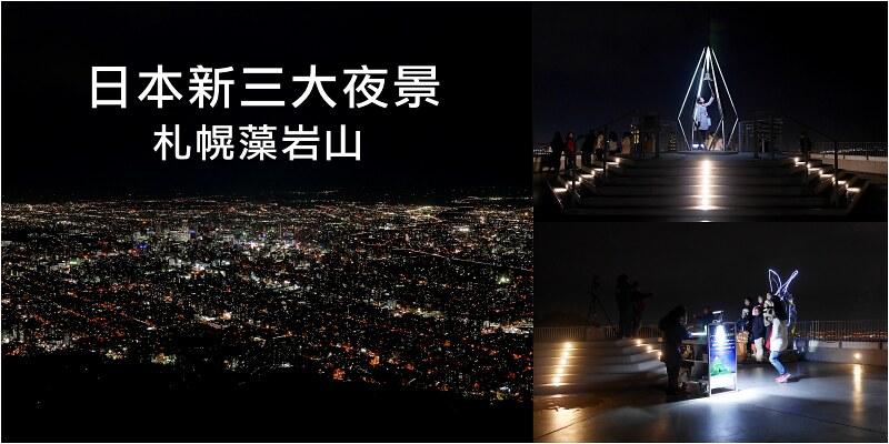 【札幌景點】札幌藻岩山|日本新三大夜景札幌市區美景盡收眼底 @Maruko與美食有個約會