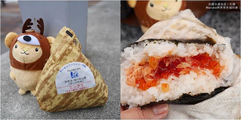 【札幌美食】佐藤水産本店|札幌吃早餐鮭魚鹽漬鮭魚卵飯糰超滿足 @Maruko與美食有個約會