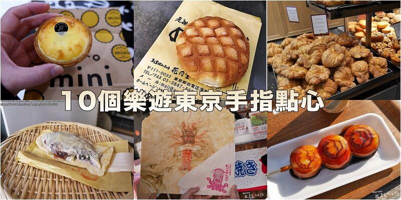 【東京美食】十個東京逛街購物熱門手拿點心 (包含東京都內、郊區、河口湖、鐮倉地區) @Maruko與美食有個約會
