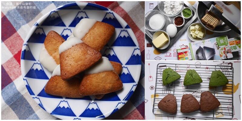 【食譜】富士山造型餅乾|運用餅乾壓模製作基礎奶油餅乾口感鬆軟與酥脆度差別 @Maruko與美食有個約會