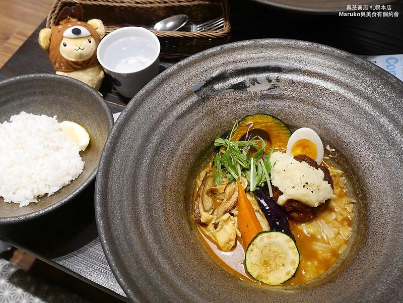 【札幌美食】奧芝商店湯咖哩|札幌站內就吃的到濃厚蝦味湯頭海老湯咖哩 @Maruko與美食有個約會