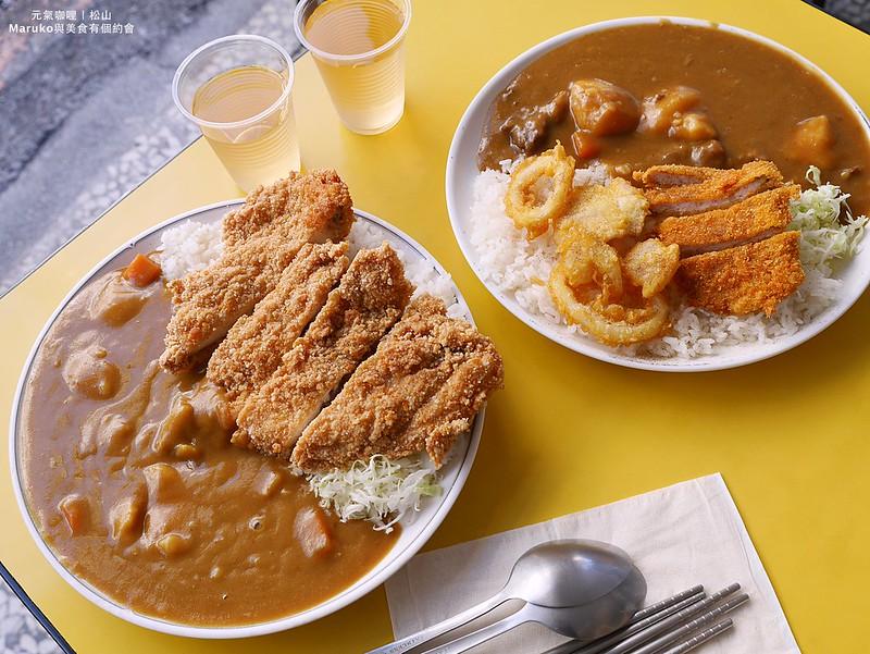 【台北信義】元氣咖哩|大分量雞排咖哩飯只要100元有媽媽的味道家常咖哩 @Maruko與美食有個約會