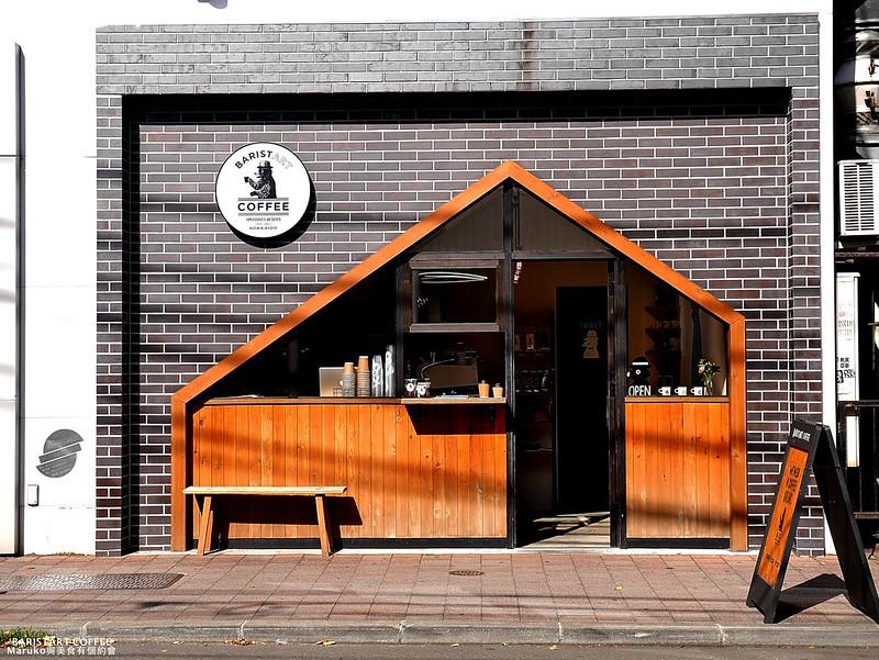 【札幌美食】BARISTART COFFEE|札幌的早晨在文青咖啡館來一杯秒醒的咖啡 @Maruko與美食有個約會