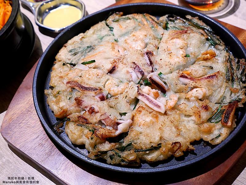 【板橋美食】瑪尼年糕鍋|用料實在的海鮮煎餅一吃過就難忘韓式餐廳 @Maruko與美食有個約會