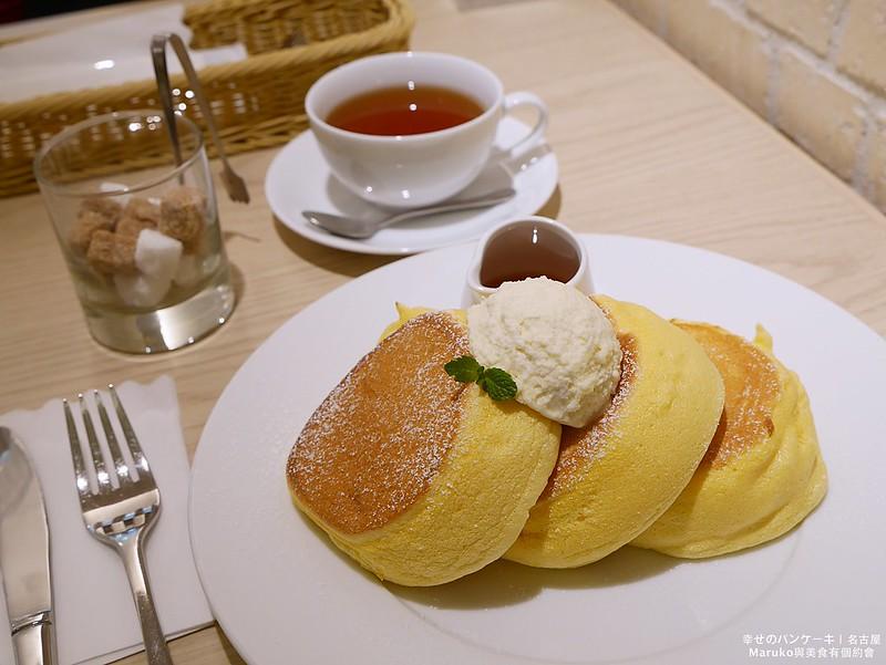 【名古屋美食】幸福鬆餅(幸せのパンケーキ)|日本超人氣舒芙蕾鬆餅原來是這幸福的味道 @Maruko與美食有個約會