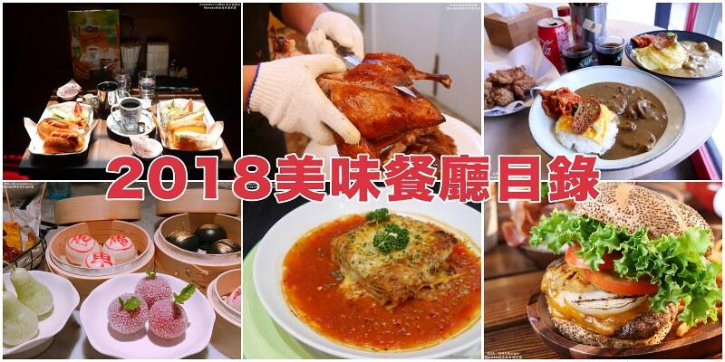 【台北捷運美食】2018文章目錄|台北美味餐廳懶人包(2018.12更新) @Maruko與美食有個約會