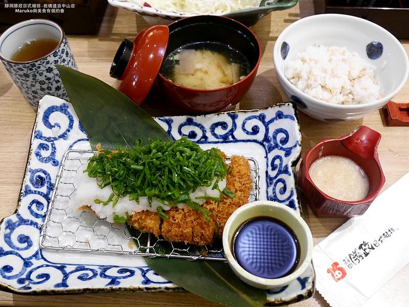 【板橋美食】靜岡勝政日式豬排 (板橋遠百中山店)|來自靜岡的日式炸豬排專門店 @Maruko與美食有個約會