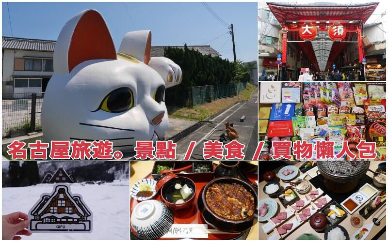 【名古屋旅遊】名古屋自由行|行程規劃景點安排美食購物懶人包 @Maruko與美食有個約會