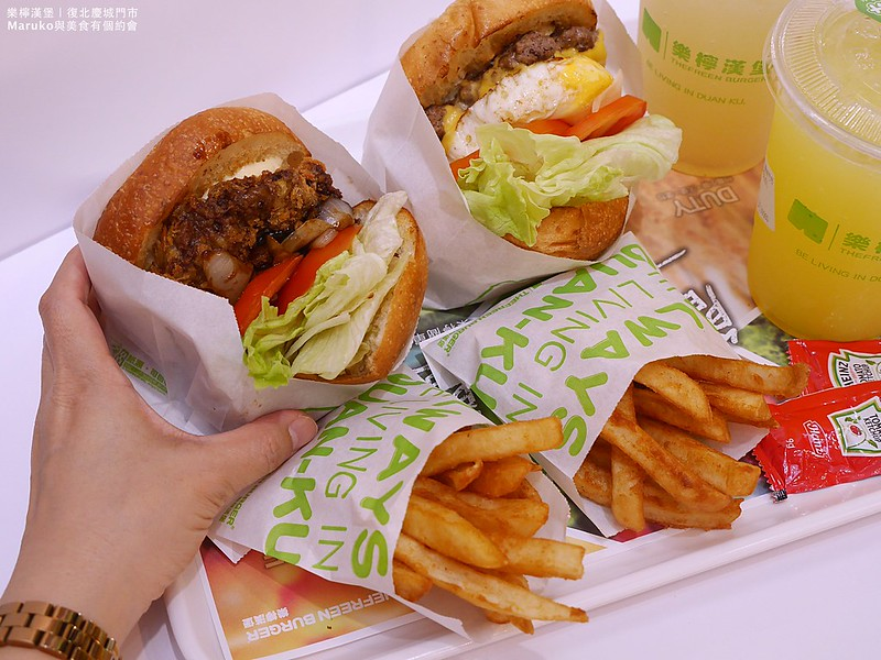 【台北松山美食】樂檸漢堡復北慶城店|隱藏菜單爆炸牛堡大俠來吃漢堡記得穿短褲 @Maruko與美食有個約會