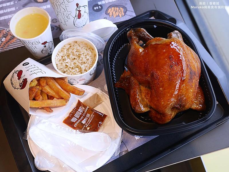 【新莊美食】新時代香雞城|燴噴汁手扒土雞創始店一雞三吃全台第一家手扒雞專門店 @Maruko與美食有個約會