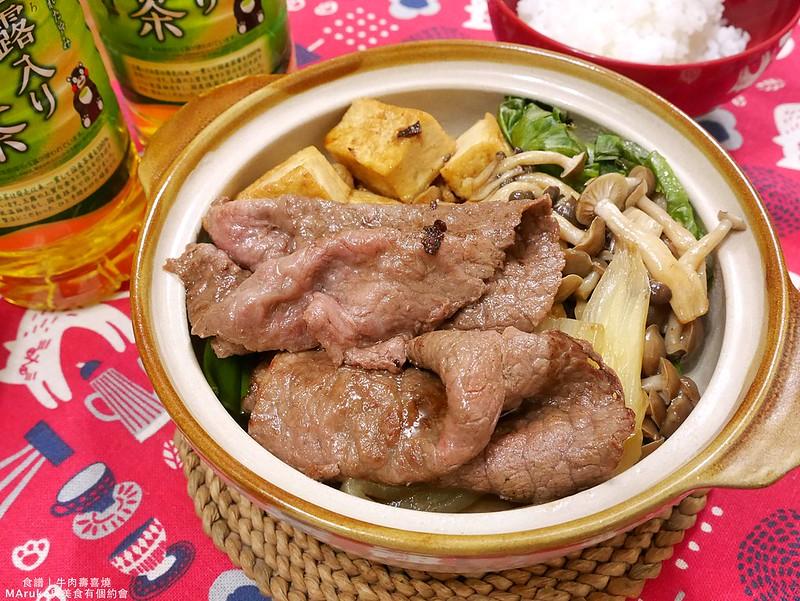 【日式食譜】牛肉壽喜燒|一瓶壽喜燒醬搞定醬汁輕鬆上桌 @Maruko與美食有個約會