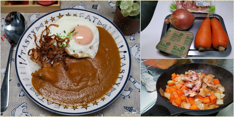【咖哩食譜】咖哩雞肉|利用市售咖哩塊讓咖哩醬更好吃的方法 @Maruko與美食有個約會