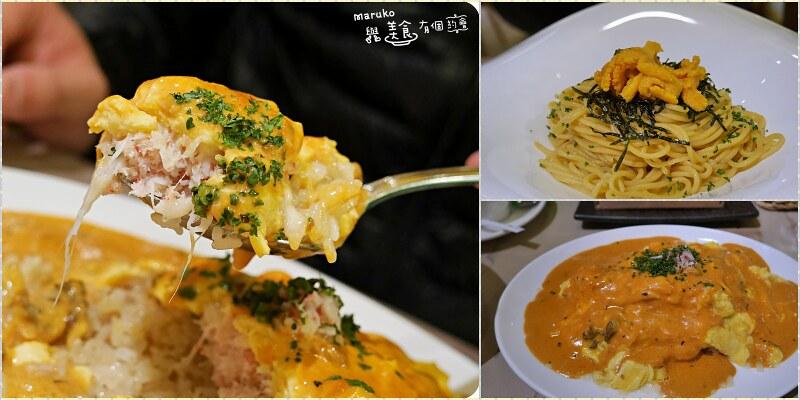 【東京美食】Riccio Mania kitchen海膽洋食餐廳|滿滿的海膽義大利麵午間套餐 @Maruko與美食有個約會