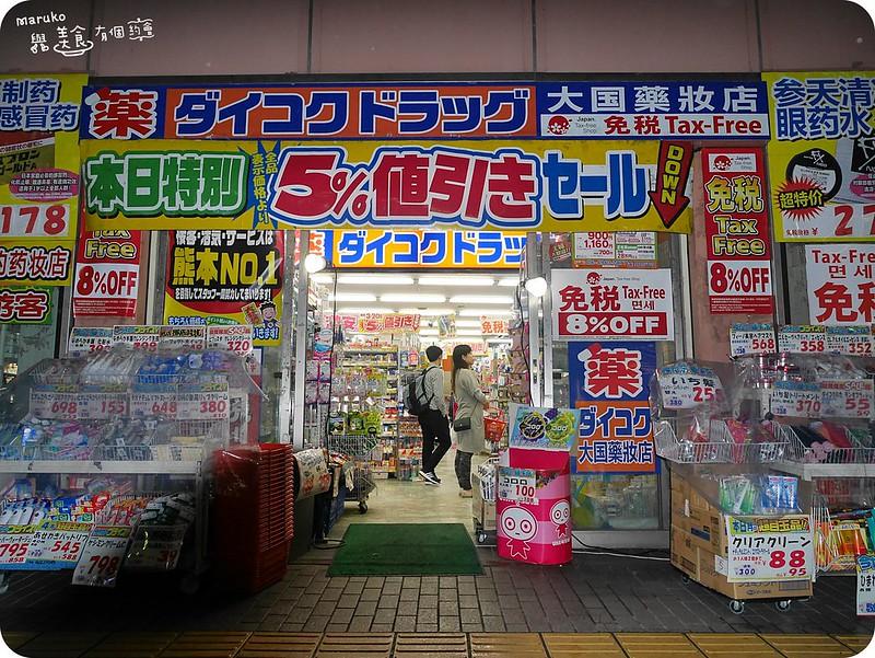 【熊本藥妝】大國藥妝(上通町店)|熊本最便宜的藥妝店超好買 @Maruko與美食有個約會