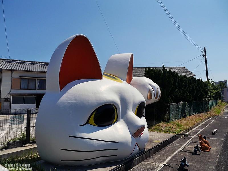 【名古屋旅遊】常滑招財貓的故鄉|尋找城市裡巨大招財貓 @Maruko與美食有個約會