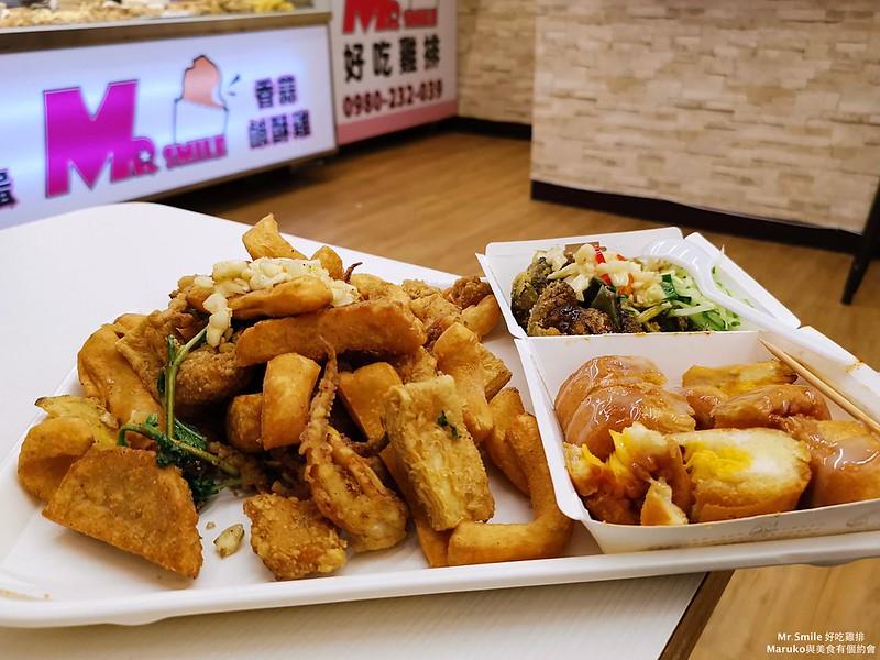 【台北大安】Mr.Smile好吃雞排|70種以上鹽酥雞炸物宵夜美食(科技大樓站週邊,可內用) @Maruko與美食有個約會