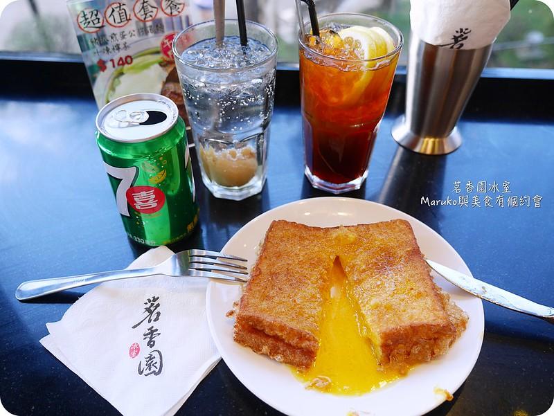 【台北大同區】茗香園冰室|一秒到香港爆漿流沙西多士實在太好吃值得讓人一再回味 @Maruko與美食有個約會