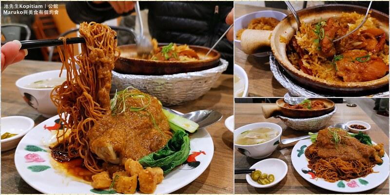 【台北公館美食】池先生咖哩屋|大馬風味料理也有好吃馬來西亞家鄉味