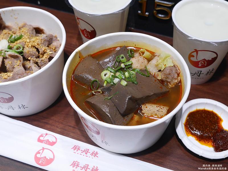 【台北松山】麻丹辣麻辣滷味|一個人也能吃麻辣鍋的解饞時光 @Maruko與美食有個約會