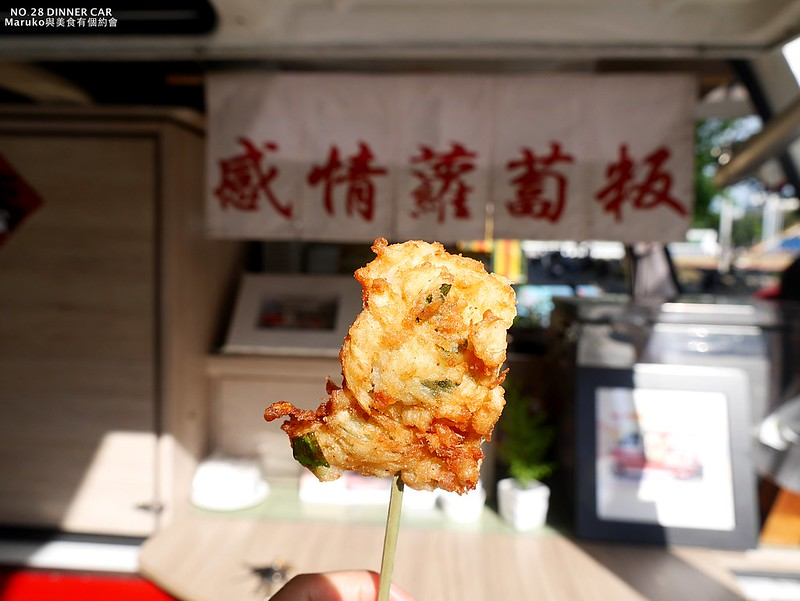 【屏東美食】28餐車|感情蘿蔔粄現炸香酥好滋味穿梭在南台灣城市裡的行動餐車
