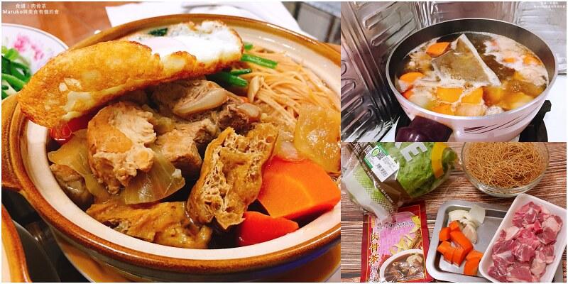 【食譜|湯料裡】馬來西亞肉骨茶|南洋風味肉骨茶在地風味小吃 @Maruko與美食有個約會