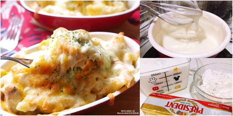 【食譜】奶油白醬|三種食材製作奶油白醬雞肉焗烤通心麵簡單上桌 @Maruko與美食有個約會
