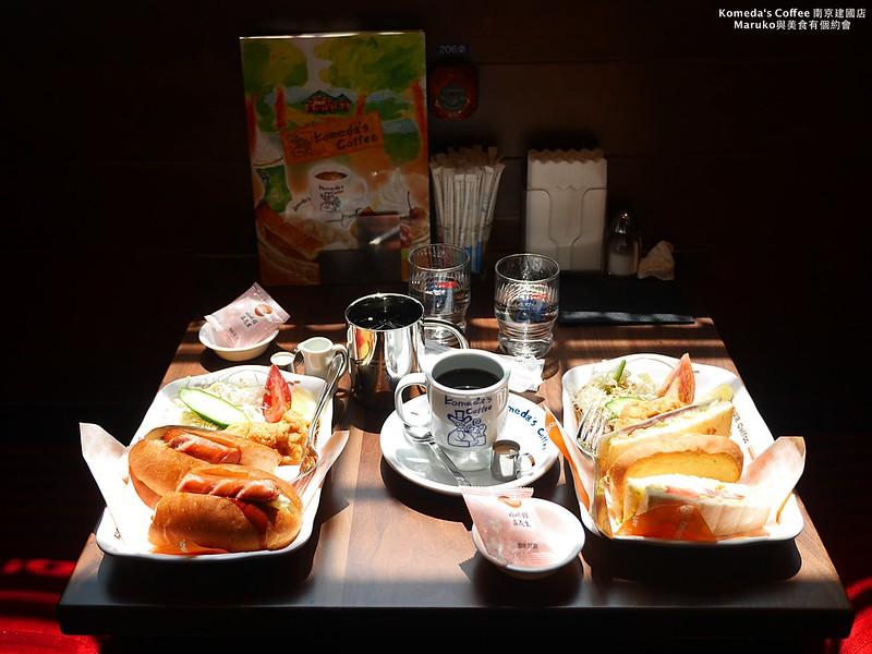 【台北美食】客美多咖啡(南京建國店)|來自名古屋的咖啡館午間套餐更划算 @Maruko與美食有個約會