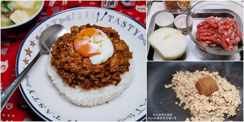 【咖哩食譜】日式乾咖哩肉醬飯|運用市售咖哩塊製作日本旅行回憶中的東京美食 @Maruko與美食有個約會