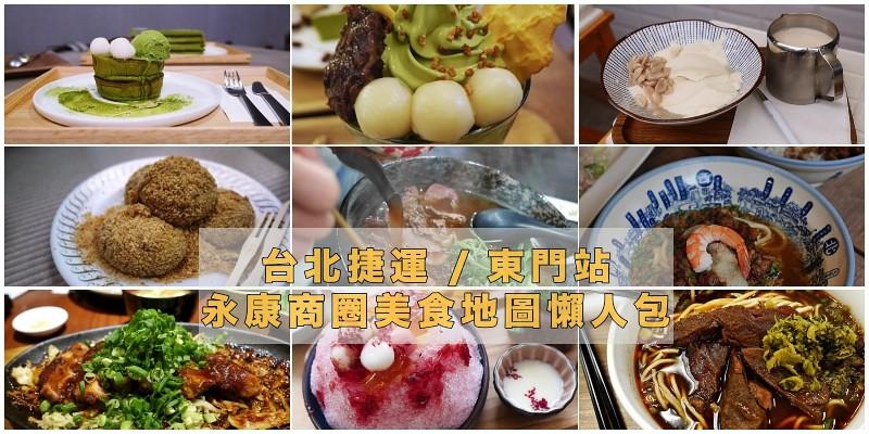 【台北美食】東門站|永康商圈美食地圖懶人包 @Maruko與美食有個約會
