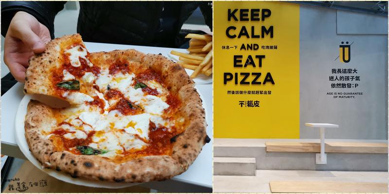 【台北美食】不賴皮義式窯烤披薩|超好拍!百元風格披薩店(中山國中捷運站週邊) @Maruko與美食有個約會