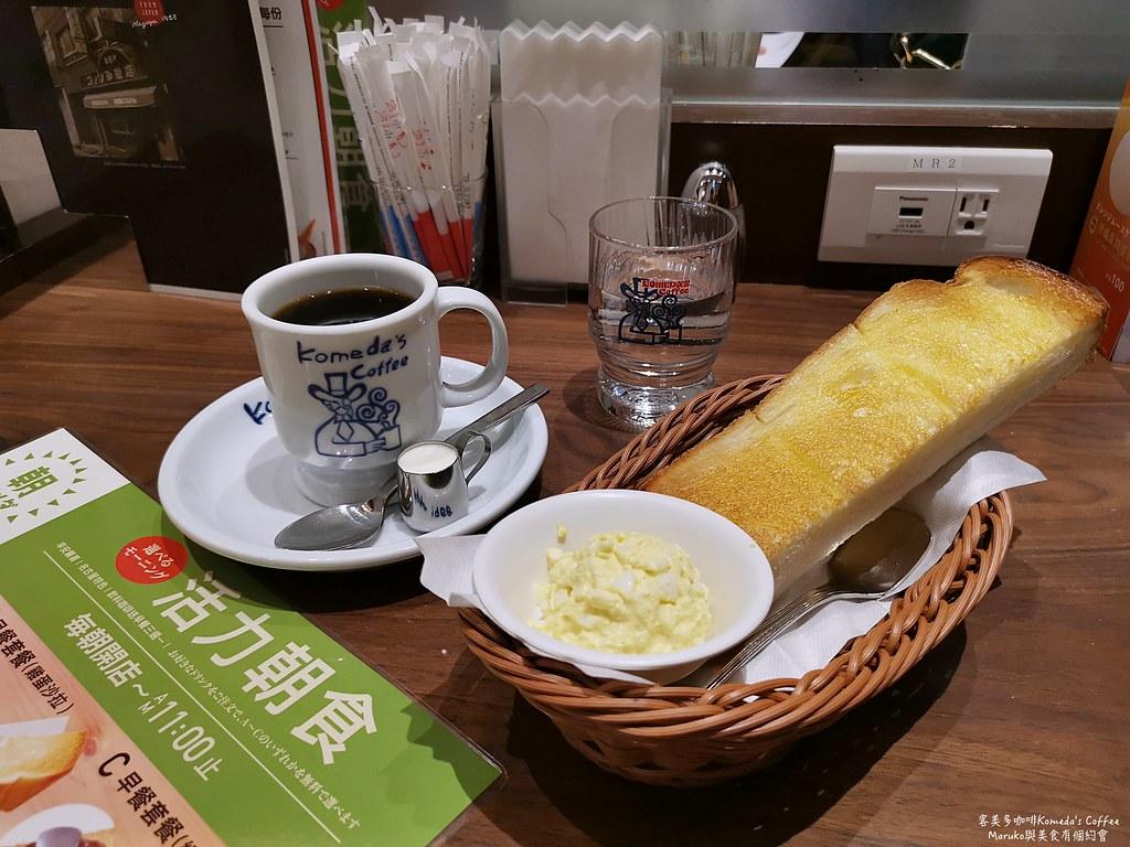 【台北美食】客美多咖啡Komeda's Coffee|點飲料送早餐文化來自名古屋的日本連鎖咖啡館(松江南京捷運站週邊) @Maruko與美食有個約會