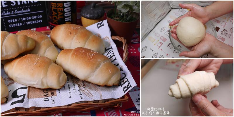 【食譜】海鹽奶油捲|如何製作一出爐就會被搶光的海鹽奶油捲(塩麵包) @Maruko與美食有個約會