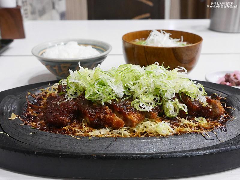【名古屋美食】矢場とん味噌豬排|走過半世紀的秘傳醬汁產地食材更是美味的關鍵(名古屋新幹線地下街) @Maruko與美食有個約會