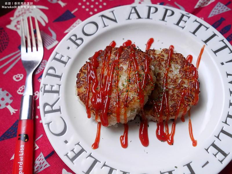 【早午餐|食譜】香煎手工薯餅|10分鐘製作美式薯餅輕鬆上桌 @Maruko與美食有個約會