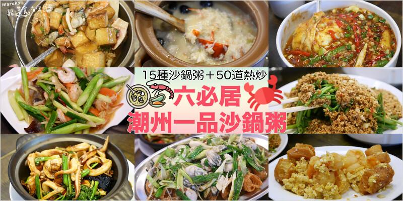 【板橋美食】六必居潮州一品沙鍋粥|好粥配熱炒便宜又滿足 @Maruko與美食有個約會