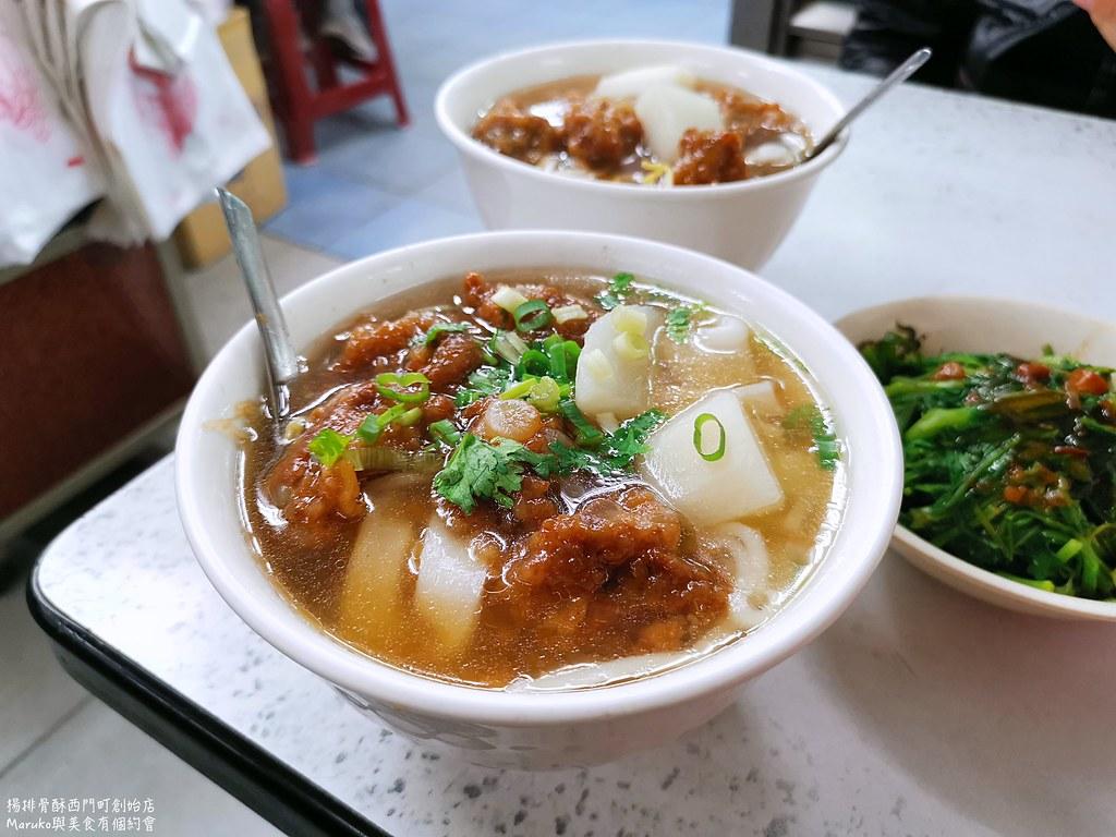【台北】楊排骨酥麵|西門町在地老味道排骨酥湯,西門捷運站台灣小吃 @Maruko與美食有個約會