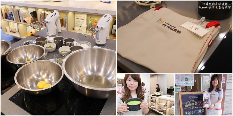 【台北料理教室】桂冠窩廚房|甜點烘焙課程實作經驗分享 @Maruko與美食有個約會