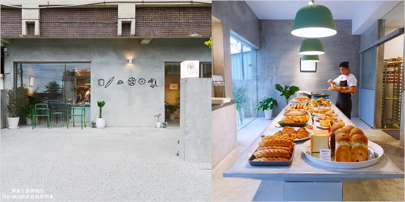【屏東美食】美菊麵包|南國最美的麵包店簡約不失傳統美味 @Maruko與美食有個約會