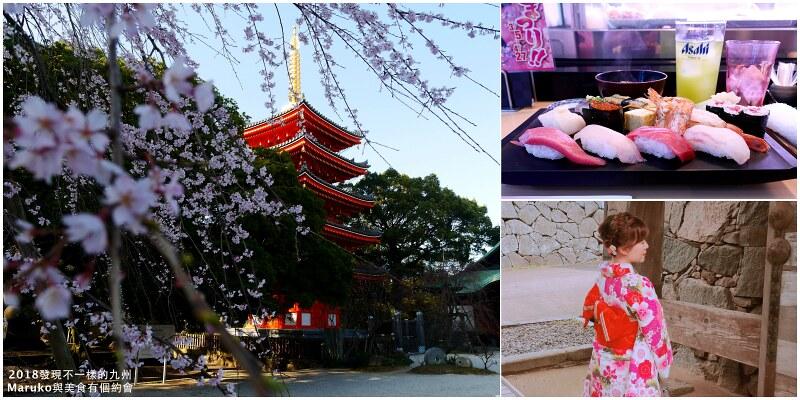福岡旅行|春暖花開發現不一樣的九州旅遊(福岡市區交通票券規劃) @Maruko與美食有個約會