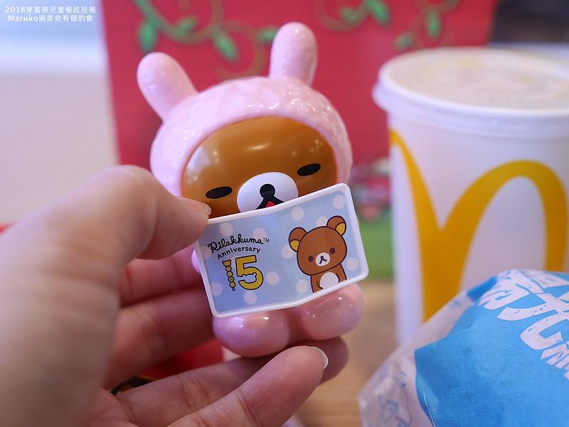 【麥當勞兒童餐】麥當勞速食店|2018春季與日本同步拉拉熊兒童餐玩具3/28新推出(含日本麥當勞拉拉熊購買心得) @Maruko與美食有個約會