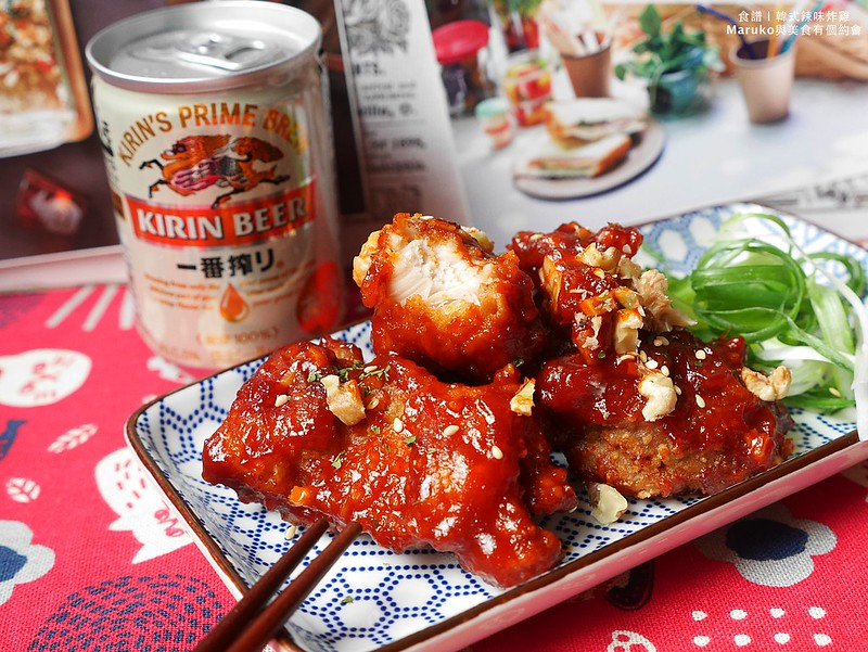 【食譜】韓式辣味炸雞|辣味炸雞配啤酒香酥又夠勁 @Maruko與美食有個約會