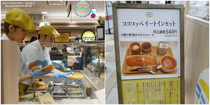 【福岡美食】コッペパン専門店COCOCOPPE|復刻日本小學營養午餐的烙印麵包套餐(博多阪急) @Maruko與美食有個約會
