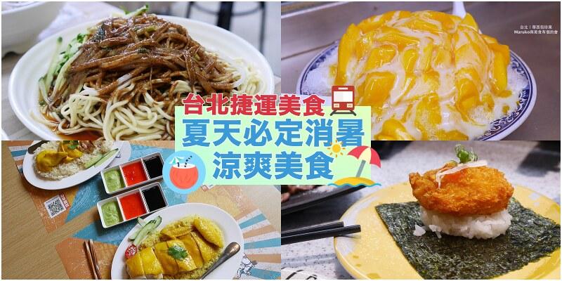 【台北清涼美食系列】10個夏天必定消暑的涼爽美食(2020年7月更新) @Maruko與美食有個約會